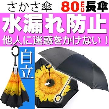 さかさ傘3 内側が花柄模様 かさ 全長約80cm Yu054