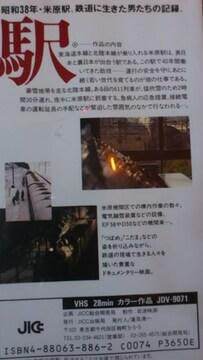 NHK優秀作品国鉄『鉄道映画!駅』S38年、米原駅で働く人々
