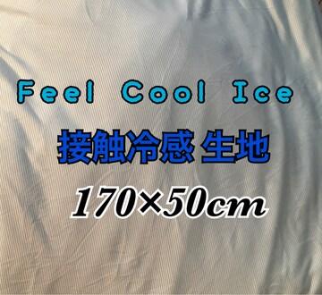 接触冷感 生地170×50cm 水色ストライプ柄☆