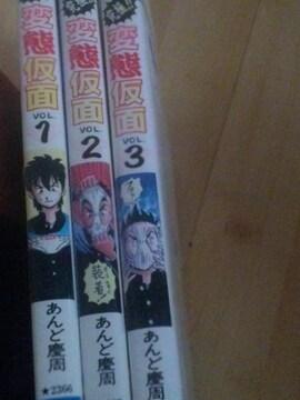 【送料無料】究極!!変態仮面 1巻から3巻セット初版有り映画化