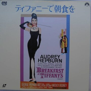 LDレザーデスク!!懐かしの劇場「ティファニーで朝食を」中古品!!