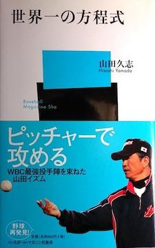 山田久志・直筆サイン本[世界一の方程式]2009WBC侍ジャパンV2投手コーチ