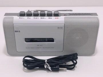 C211 フィフティ ラジオカセットレコーダー GP-A47