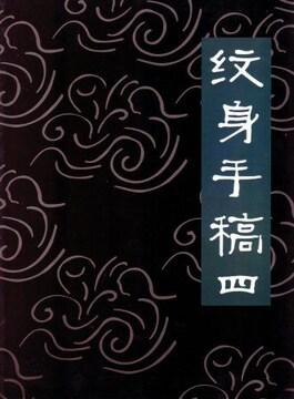 刺青 参考本 紋身手稿 四 【タトゥー】