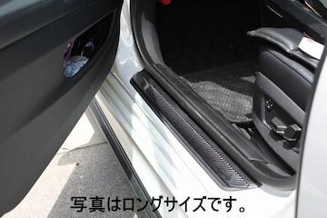 汎用エントランスモール スカッフプレート  ショート
