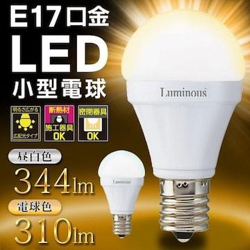Luminous 広配光タイプ LED電球 E17 3.0W  昼光色