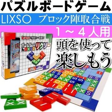 LIXSO リクソー パズルゲーム L字型ブロック陣取合戦 Ag059