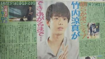 竹内涼真◇2018.07.29日刊スポーツ 日曜日のヒーロー