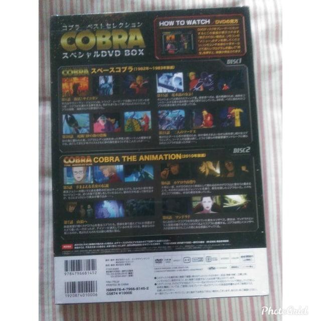 新品未開封DVD  コブラベストセレクション  COBRA < CD/DVD/ビデオの