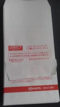 三菱UFJ銀行、封筒10枚新品未使用品