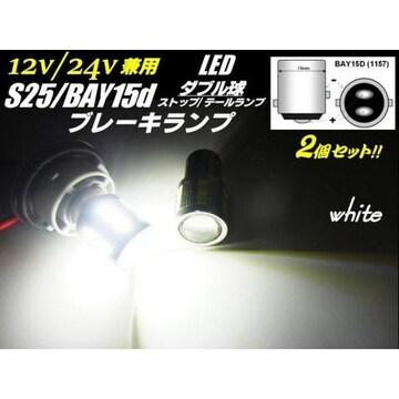 送料無料 BAY15D S25/16連 白色 ホワイトSMD LED 2個 ブレーキ