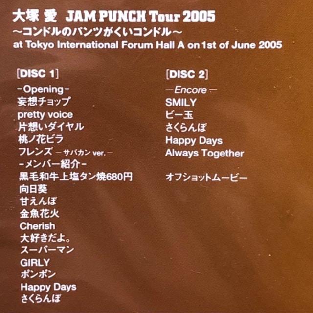 大塚愛 JAM PUNCH Taur 2005 コンドルのパンツがくいコンドル < タレントグッズの