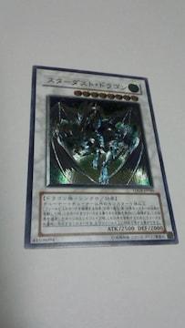 遊戯王 TDGS版 スターダスト・ドラゴン(アルティメット)