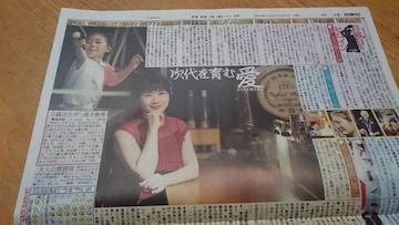 【福原愛】2019.12.1 日刊スポーツ
