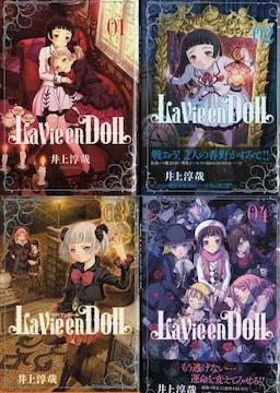 ラヴィアンドール 全4巻 井上淳哉 Lavieen Doll  送料198円