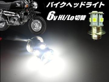 6v原付50ccバイク用/P15D 省電力LEDヘッドライト/白 HiLo切替