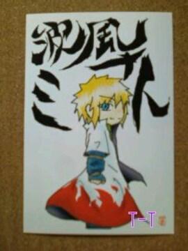 ▲自作同人ポストカード/NARUTO/波風ミナト