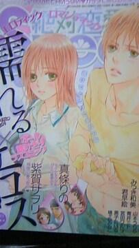 絶対恋愛sweet2013.6月号〓紫賀サヲリ真篠りのミツルギ他
