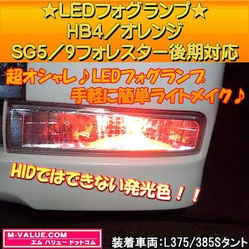 超LED】LEDフォグランプHB4/オレンジ橙■SG5/9フォレスター後期対応