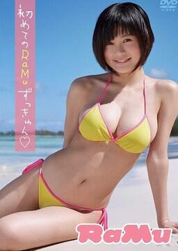 RaMu  RaMuずっきゅん DVD 即送無 2300