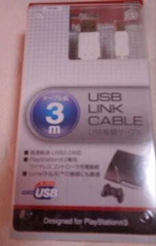 PS3用USB リンクケーブル