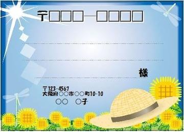 ■407(宛名シール)8枚■ひまわりと麦わら帽子