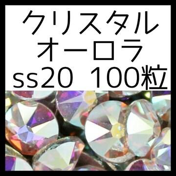 【100粒クリスタルオーロラss20】正規スワロフスキー
