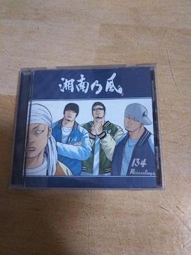 ★CD 湘南乃風 応援歌 風 Wild Speed 山嵐 Remix●