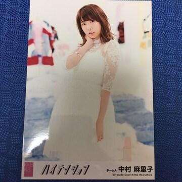 AKB48 中村麻里子 ハイテンション 生写真