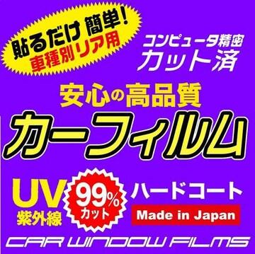 NV100 クリッパー ハイルーフ DR17 カット済みカーフィルム