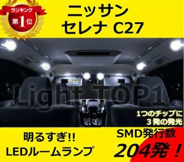 C27 新型 セレナ LED ルームランプ LEDルームランプセットSMD