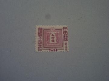 【未使用】1946年 郵便創始75年記念 50銭 1枚