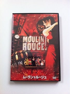 DVDソフト 『ムーラン・ルージュ』 ニコール・キッドマン ユアン・マクレガー