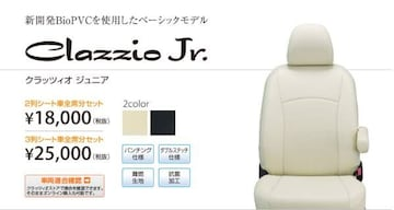 Clazzio.Jrカバー KDH/TRH200系 ハイエースバン S-GL DARKPRIME