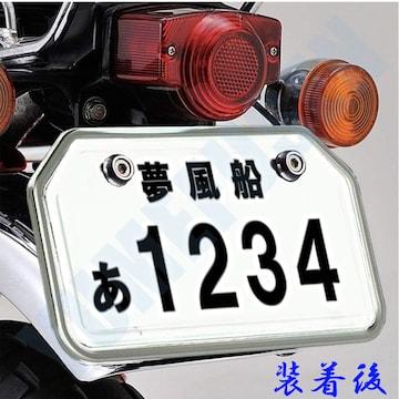 送料無料〇バイクテールのアクセントに 銀色 原付用ナンバープレートホルダー シルバー