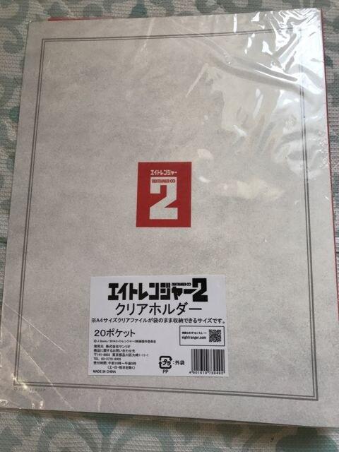 326☆関ジャニ∞☆渋谷すばる☆エイトレンジャー2☆ファイル < タレントグッズの