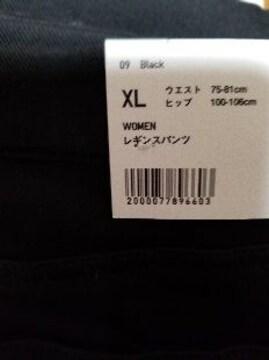 ★50%off!値下げ!ユニクロレギンスパンツ★XL★★