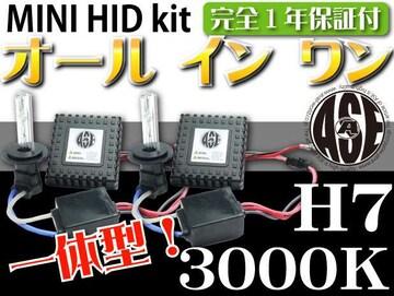 ASEオールインワンHIDキットH7 35W3000K1年保証 as90143K