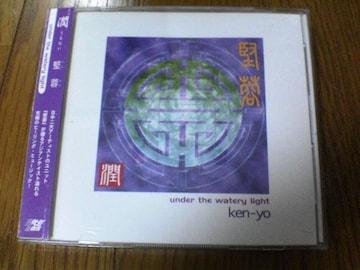 堅蓉CD 潤 ken-yo中国民族楽器中国音楽