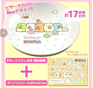 すみっコぐらし ピザーラ 第4弾 オリジナルお皿&オリジナルシール 皿 シール