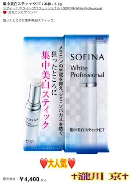 新品/人気/ソフィーナ/ホワイトプロフェッショナル集中美白スティックET/購入価格4400