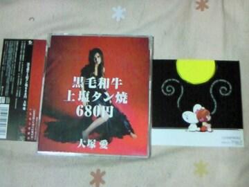 CD ブラックジャック エンディング 黒毛和牛上塩タン焼680円 ブラック・ジャック