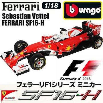 フェラーリ 1/18 burago ブラーゴ SF16-H F1 NO.5 定価12960円