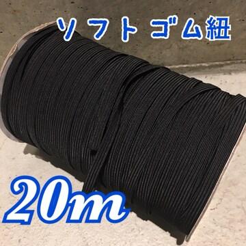 マスク作りに☆ソフトゴム紐 黒 20m
