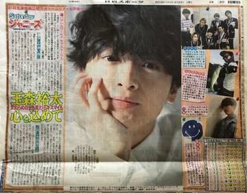 2019年5/25 日刊スポーツ サタジャニ★Kis-My-Ft2 玉森裕太