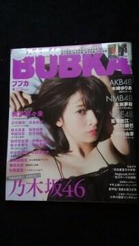 ブブカ 2016年4月号 乃木坂46 橋本奈々未 ポスター付き即決