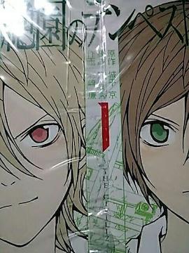 【送料無料】絶園のテンペスト 全10巻完結セット【少年漫画】