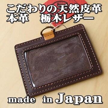 栃木レザー 日本製 本革 パスケース ブラウン 新品 送料無料