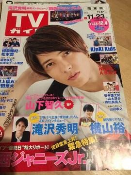TVガイド 2018/11/17→23 山下智久くん 表紙 切り抜き
