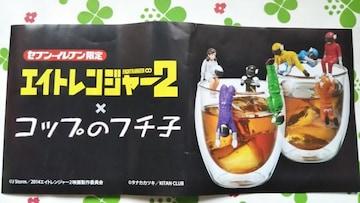 エイトレンジャー2×コップのフチ子グリーン